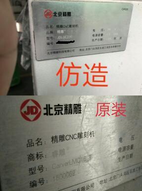 北京精雕机标牌